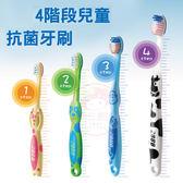 韓國 2080 四階段兒童抗菌牙刷(一支入) 多款可選【小三美日】