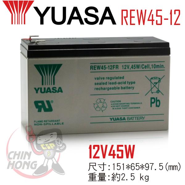 【CSP】YUASA湯淺REW45-12高率型密閉式鉛酸電池 替代12V9AH 12V7AH 鉛酸電池