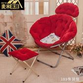 折疊午休躺椅大號月亮椅懶人椅雷達椅午休折疊躺椅靠背椅太陽椅  AB5753  【123休閒館】