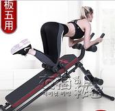 仰臥起坐健身器材家用腹肌板美腰機收腹機輔助器仰臥板鍛煉捲腹機 雙十二全館免運