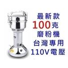 【新北現貨】110V藥材粉碎機磨粉機100克 藥材粉碎機 辛香料磨粉機 藥材磨粉機 研磨機