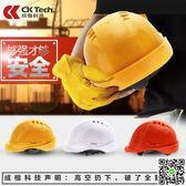 ABS安全帽工地工程施工電力勞保頭盔透氣建筑領導防撞帽男女 聖誕狂歡購物節