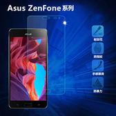 ASUS系列 ZenFone 3 ZE552KL ZE552KL ZU680KL  ZS570KL ZB570TL 鋼化玻璃貼 保護貼 非滿版