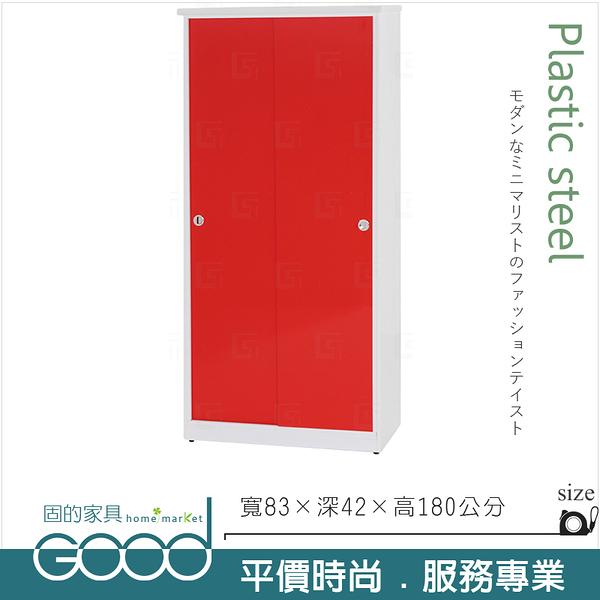 《固的家具GOOD》112-06-AX (塑鋼材質)6尺高拉門鞋櫃-紅/白色【雙北市含搬運組裝】