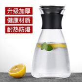 家用耐熱高溫玻璃冷水壺果汁瓶冰水壺扎壺