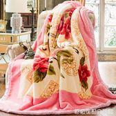 拉舍爾毛毯被子床單加厚雙層珊瑚絨毯雙人學生宿舍冬季蓋毯  居家物語