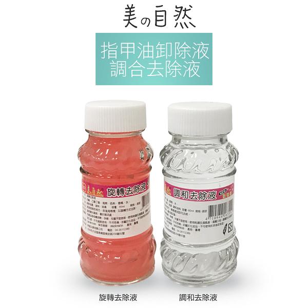 美的自然 調合去除液/旋轉去除液 60ml 兩款可選 去光水 指甲油卸除液【小紅帽美妝】
