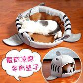 貓窩鯊魚窩房子別墅寵物小蒙古包睡袋狗窩冬季保暖封閉式貓咪用品igo