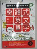 【書寶二手書T9/語言學習_D1Y】奇蹟式英文單字-中級(1書2CD)_趙希珠