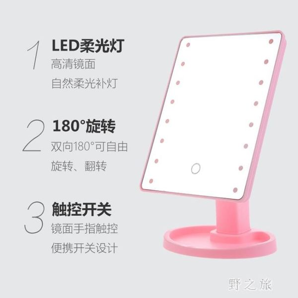 補光鏡  化妝鏡帶燈LED補光臺式歐式大號宿舍簡約便攜式桌面梳妝公主鏡 KB10147【野之旅】