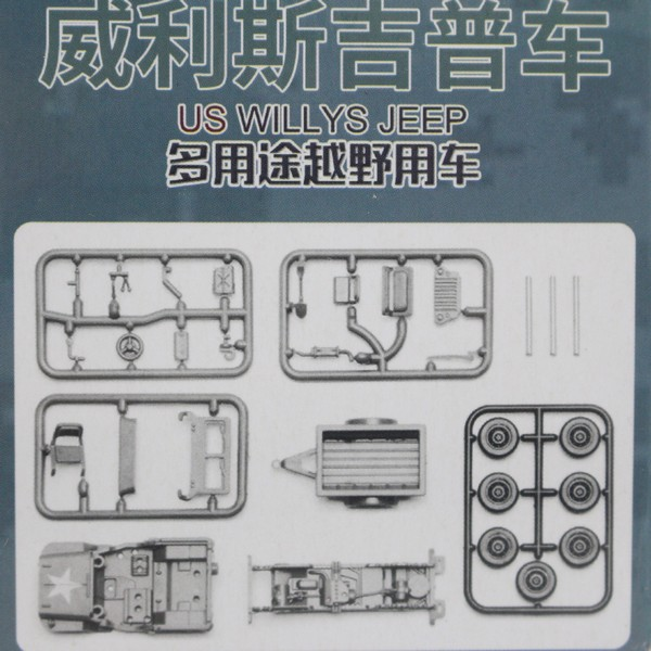 4D拼裝 威利斯吉普車模型 MM1088 /一款入(促40) 1/72 美軍多用途越野車 軍事玩具-鑫