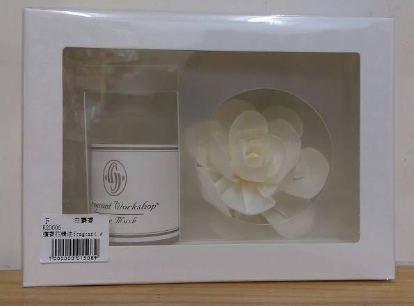 原裝進口 Fragrant Workshop 擴香花精油 (白麝香WHITE MUSK) 市價$290 售價$250