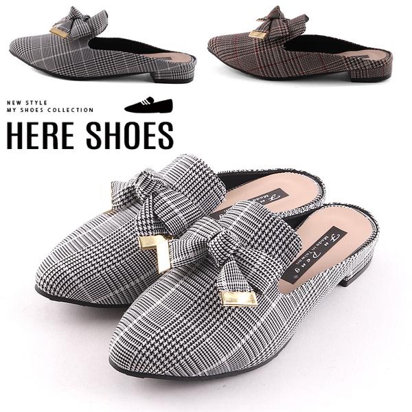 [Here Shoes]後跟高2cm 千鳥布面蝴蝶結低跟穆勒鞋 英倫風尖頭粗跟半包懶人鞋 MIT台灣製─KT7063