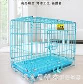 狗籠子中型犬帶廁所泰迪籠子加粗摺疊籠室內小型犬寵物貓籠狗圍欄 NMS漾美眉韓衣