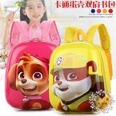 幼兒園書包女生3-5-6歲潮1可愛男孩寶寶卡通後背輕便兒童小狗背包