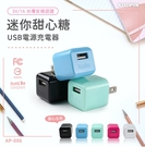 【KooPin】 迷你馬卡龍甜心糖 USB電源充電器 5V/1A 台灣安規認證