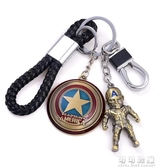 漫威復仇者聯盟3D鑰匙扣汽車鑰匙掛件鋼鐵蝙蝠俠金屬鑰匙鍊小禮物 交換禮物