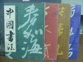 【書寶二手書T9/藝術_PNS】中國書法_1987/1~4期_共4本合售_簡體