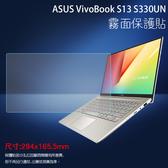 ◇霧面螢幕保護貼 ASUS 華碩 VivoBook S13 S330UN 筆記型電腦保護貼 筆電 軟性 霧貼 霧面貼 保護膜