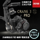 【Crane 雲鶴 3S Pro 專業 套裝】三軸穩定器 智雲 Zhiyun 附兩種手柄 攝影機 正成公司貨 屮X7