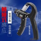 握力器專業練手力男式可調節手指手勁臂肌鍛煉腕力握力計  【快速出貨】