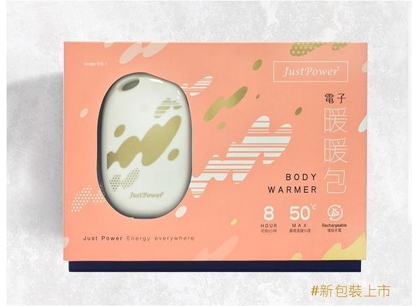 台灣商品檢驗2021當季出廠JUST POWER電子暖暖包 暖蛋暖爐懷爐 台灣製保固2年 日本電池充電式隨身
