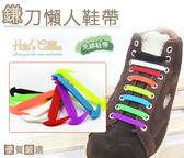 糊塗鞋匠 優質鞋材 G82 鐮刀懶人鞋帶 免綁鞋帶 安全矽膠鞋帶