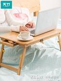 床上小桌子電腦桌書桌小桌板懶人桌宿舍學生書桌學習桌懶人桌床桌CY『新佰數位屋』