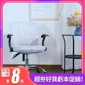 通用電腦椅套罩分體辦公室椅子套升降旋轉座椅套椅背靠背套凳子套 年底清倉8折