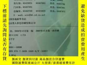 二手書博民逛書店罕見你必須掌握的防震知識18483 中國地震局宣傳教育中心 編