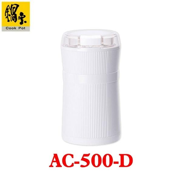 【CookPot 鍋寶】電動磨豆機 AC-500-D
