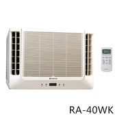 【HITACHI日立】6-8坪 定頻雙吹式窗型冷氣 RA-40WK 免運費 送基本安裝
