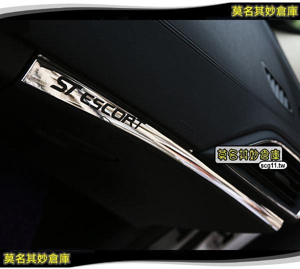 莫名其妙倉庫【SS013 手套箱飾條】金屬/ABS鍍鉻可選 三色字體 福特 Ford 17年 Escort