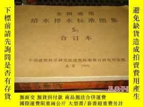二手書博民逛書店罕見全國通用給水排水標準圖集S2合訂本Y25254 中國建築標準