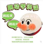 日本跳跳球麺包超人跳跳跳球兒童毛絨玩具蹦蹦球抖音玩具搞怪創意