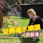 【旋轉灑水噴頭】旋轉灑水噴頭園林灌溉多頭噴灑器草坪綠化屋頂降溫旋轉