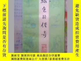 二手書博民逛書店罕見綠色的傳奇:中國古代十八位有識之士種樹種草富國安民的故事Y1