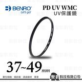 【聖影數位】百諾 BENRO 37~49mm PD UV WMC 保護鏡 薄框 防水 抗油汙 防刮