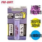 華志PRO-WATT 2600mAh 18650長效鋰電池(正極平頭) 1入