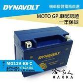 DYNAVOLT 藍騎士 免運贈禮 奈米膠體電池 MG12A-BS-C 機車 9號電池 YT12A-BS