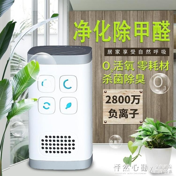 殺菌消毒機負離子臭氧空氣凈化器新房除甲醛異味家用室內廁所除臭 怦然心動