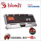 【Bloody】雙飛燕 B740A 光軸...