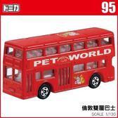 TOMICA 多美小汽車 NO.095 倫敦雙層巴士 LONDON BUS《TAKARA TOMY》