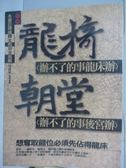 【書寶二手書T5/歷史_PJY】龍椅辦不了的事龍床辦_冷成金