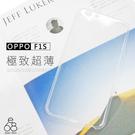 E68精品館 超薄 透明殼 OPPO F1s 手機殼 TPU 軟殼 隱形 保護套 清水套 無掀蓋 保護殼