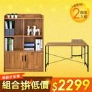 《HOPMA》極簡風書桌櫃組合/書桌/工作桌/收納櫃/書櫃/L型/四格/雙向E-TL1210+G-2D800