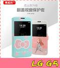 【萌萌噠】LG G5 H830 卡通彩繪保護套 超薄側翻皮套 開窗 支架 插卡 磁扣 手機套 手機殼