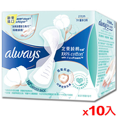 【超值10入組】好自在純棉液體衛生棉量多27cm X7片【愛買】