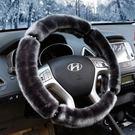 奧迪新A6A4L奧迪Q3/Q5/Q7奧迪A3 A5 A1冬季毛絨把套汽車方向盤套 新年鉅惠