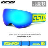 雪鏡Gsousnow兒童滑雪鏡大球面眼鏡男女童防霧雙層片護目鏡滑雪裝備YYJ 卡卡西